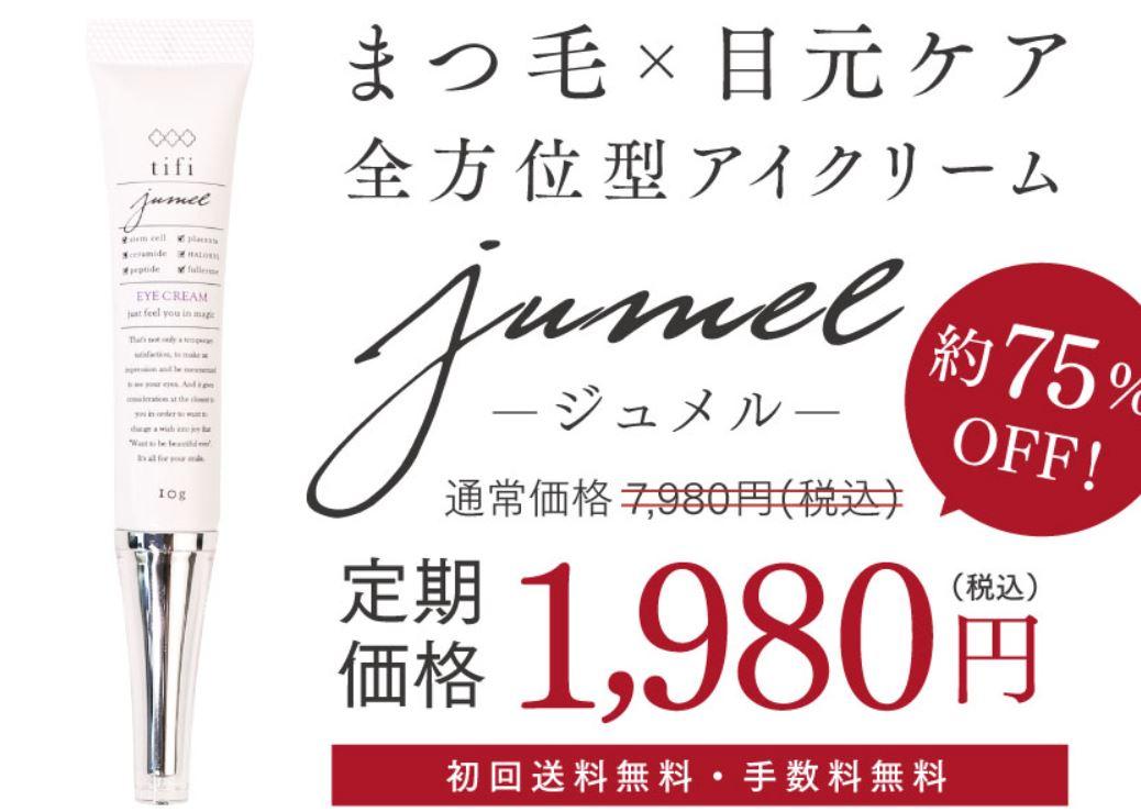 ジュメル(まつ毛美容液 )の販売店や市販情報!最安値はどこか徹底比較!
